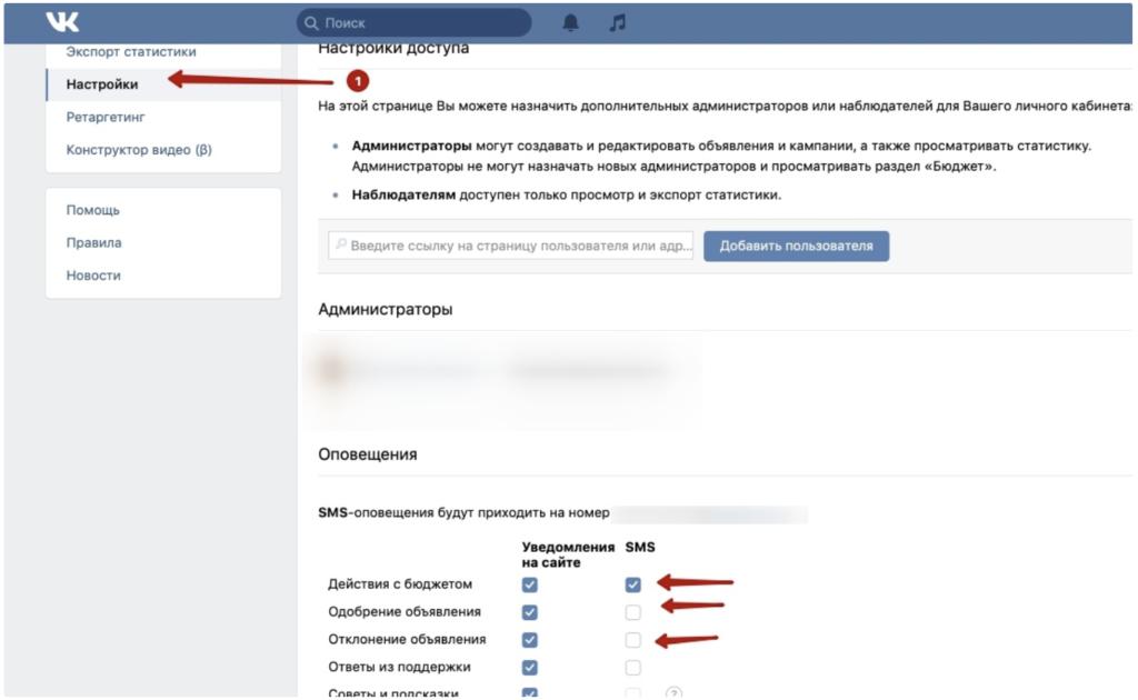 Как настроить таргетированную рекламу Вконтакте. Чек-лист пошаговой настройки и запуска.