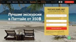 Landing Page + трафик для туристического агентства в Паттайе (Заявки 83р)