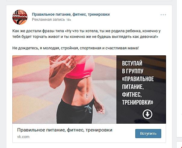 Таргетированная реклама Вконтакте пример 9