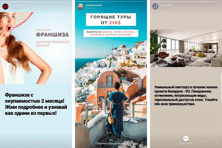 Таргетированная реклама в Инстаграм пример 1