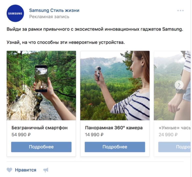 Таргетированная реклама Вконтакте пример 2