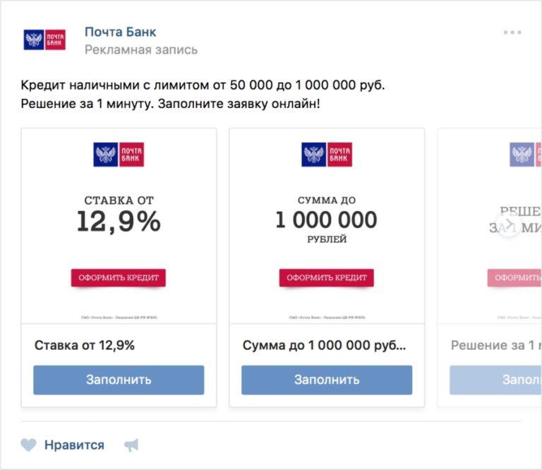 Таргетированная реклама Вконтакте пример 7