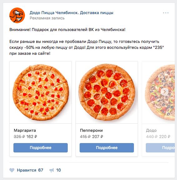 Таргетированная реклама Вконтакте пример 3