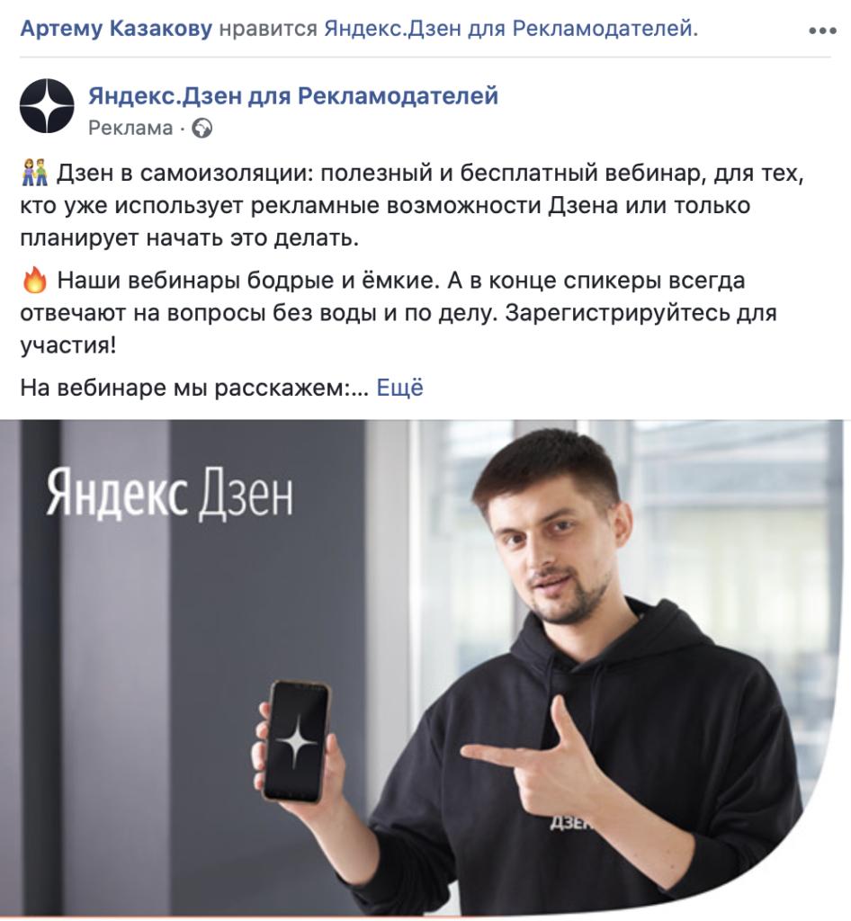 Таргетированная реклама карусель 5
