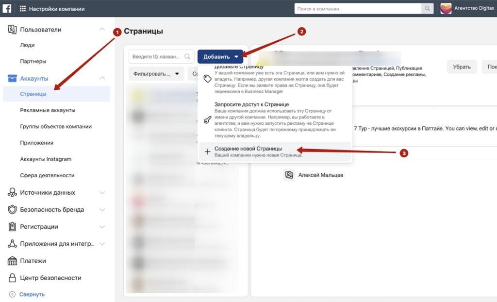 Как создать бизнес страницу в Фейсбук для инстаграм, компании или организации