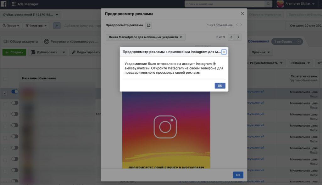 Как посмотреть свою рекламу в Инстаграм фото 6