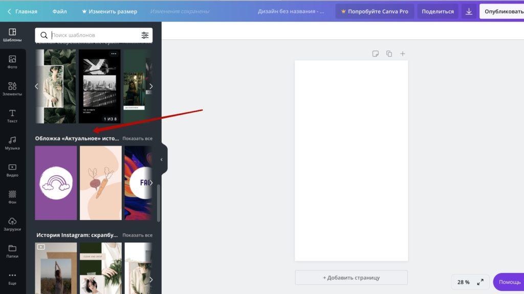 Как сделать иконки для актуального в Инстаграм фото 3