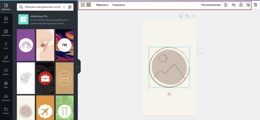 Как сделать иконки для актуального в Инстаграм