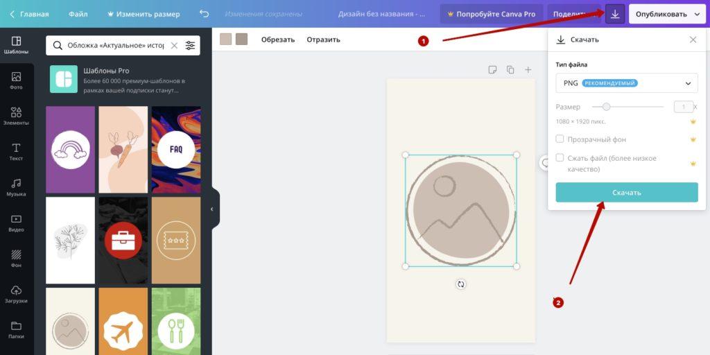 Как сделать иконки для актуального в Инстаграм фото 4