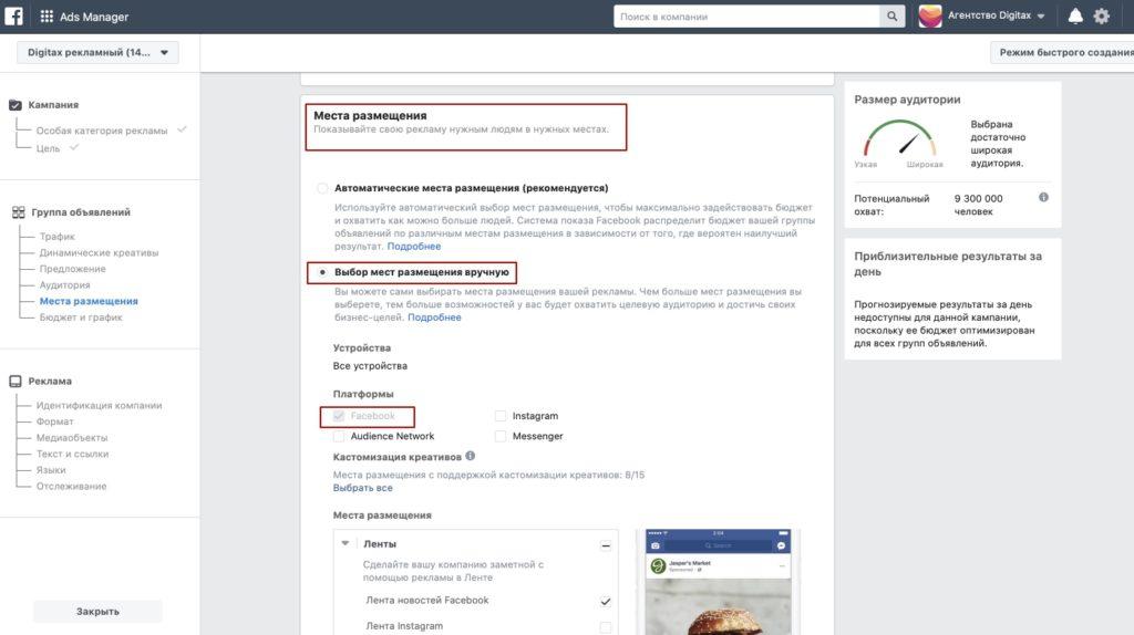 Как настроить таргетированную рекламу в Фейсбук фото8