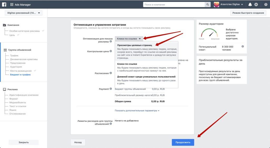 Как настроить таргетированную рекламу в Фейсбук фото9