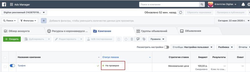 Как настроить таргетированную рекламу в Фейсбук фото14