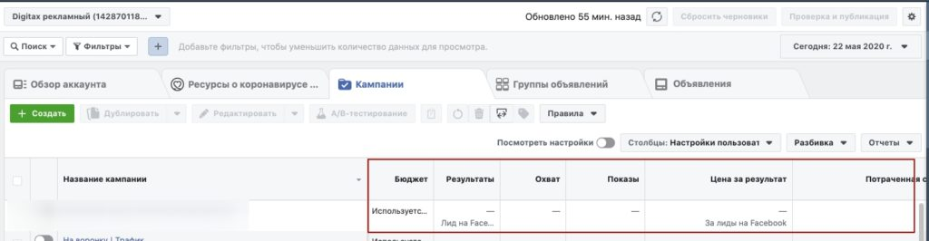 Как настроить таргетированную рекламу в Фейсбук фото15