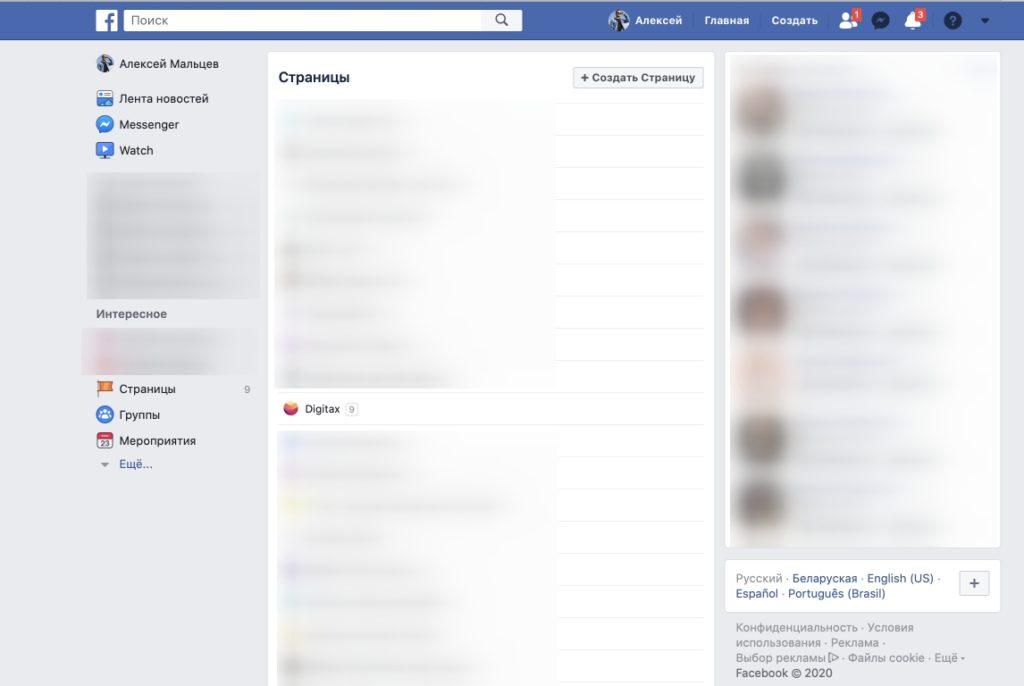 Как поменять название страницы в фейсбук фото1