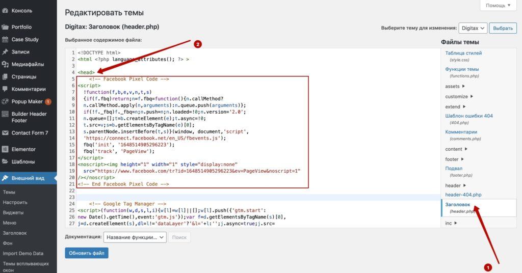 Как установить пиксель фейсбук на сайт
