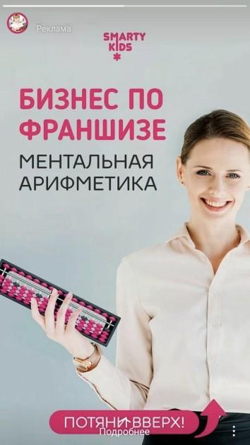 Таргетированная реклама простыми словами. Как она выглядит в Инстаграм, Вконтакте и Фейсбук