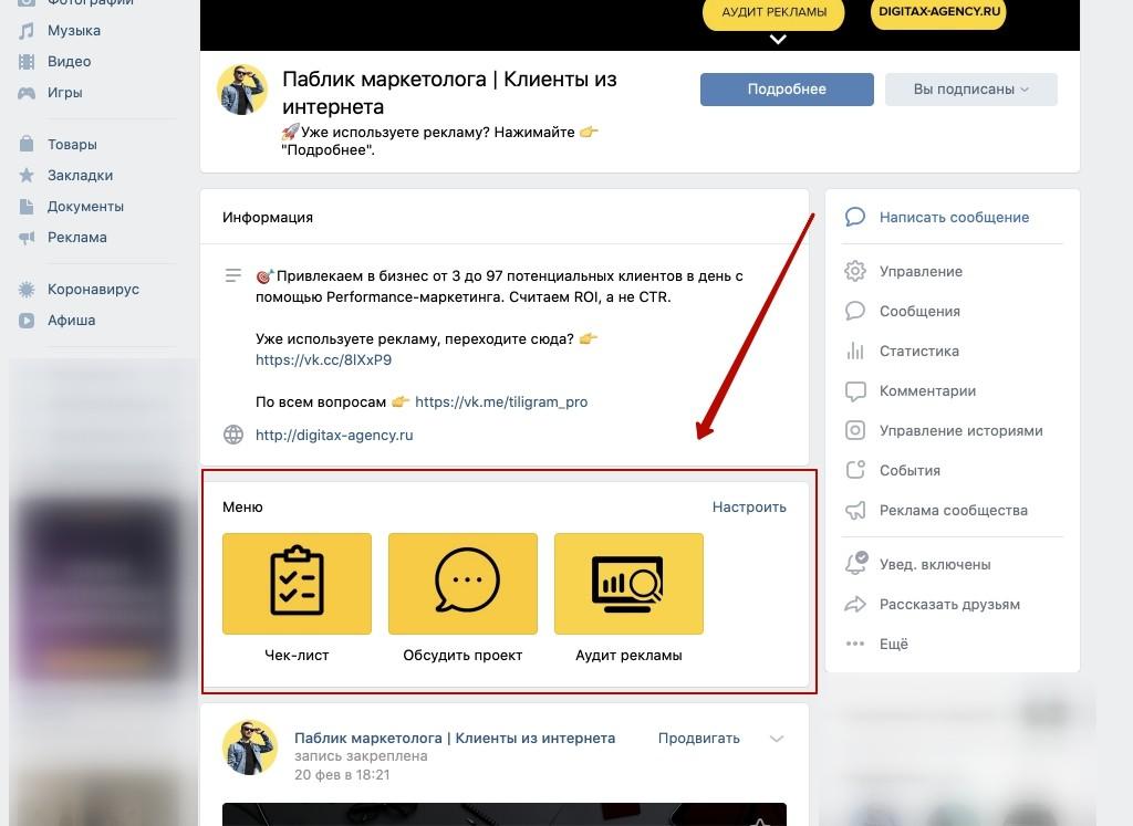 Как сделать кликабельное меню в группе Вконтакте фото1