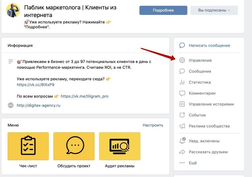 Как сделать кликабельное меню в группе Вконтакте фото2