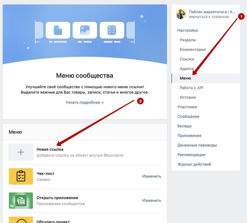 Как сделать кликабельное меню в группе Вконтакте фото3