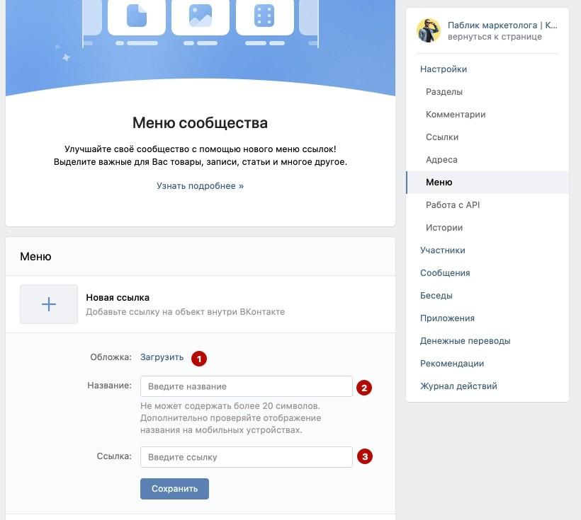 Как сделать кликабельное меню в группе Вконтакте