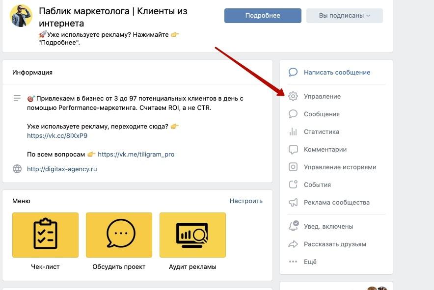 как сделать кнопку в группе Вконтакте фото1