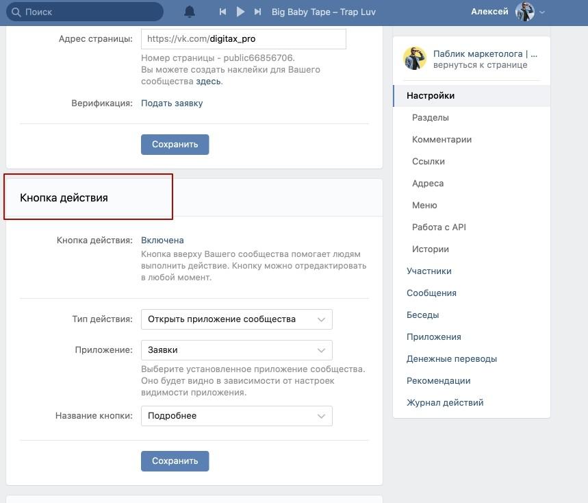 как сделать кнопку в группе Вконтакте фото2