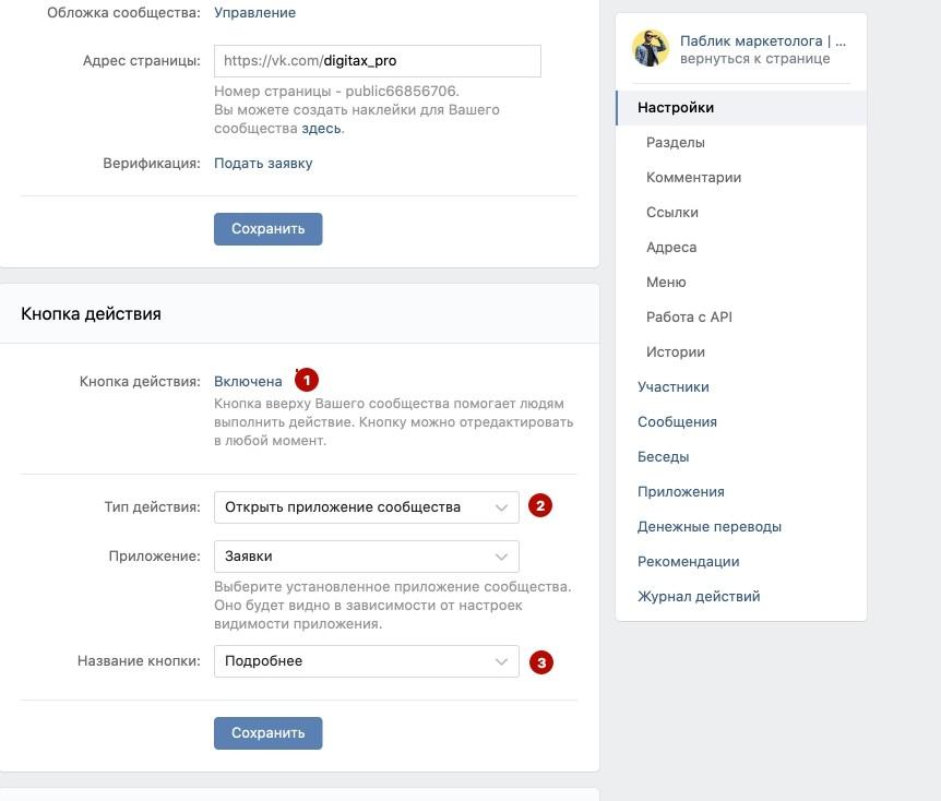 как сделать кнопку в группе Вконтакте фото3