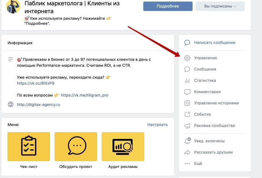 Как сделать админа в группе Вконтакте фото1
