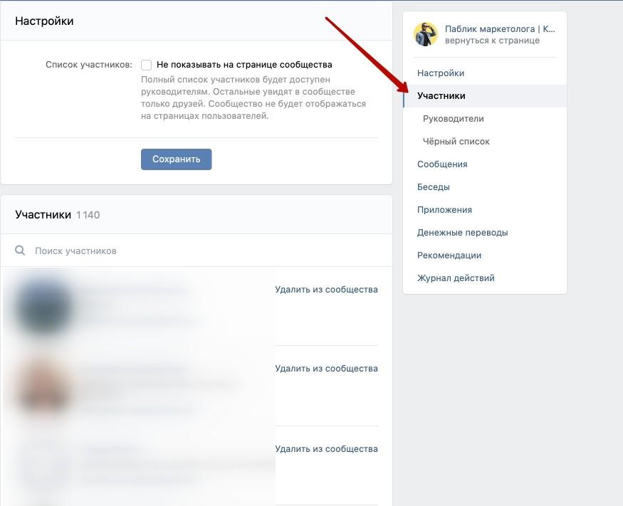 Как сделать админа в группе Вконтакте фото2