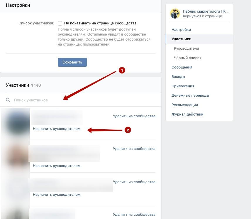 Как сделать админа в группе Вконтакте фото3