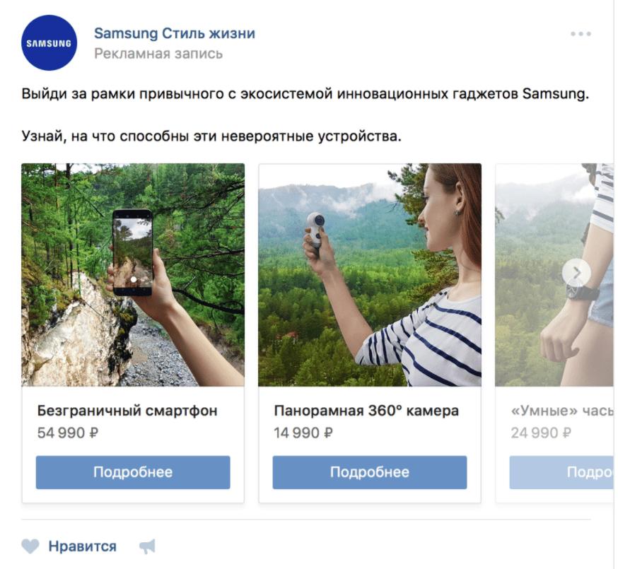 как выглядит таргетированная реклама Вконтакте фото1