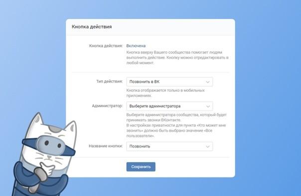 Как сделать кнопку в группе Вконтакте главная
