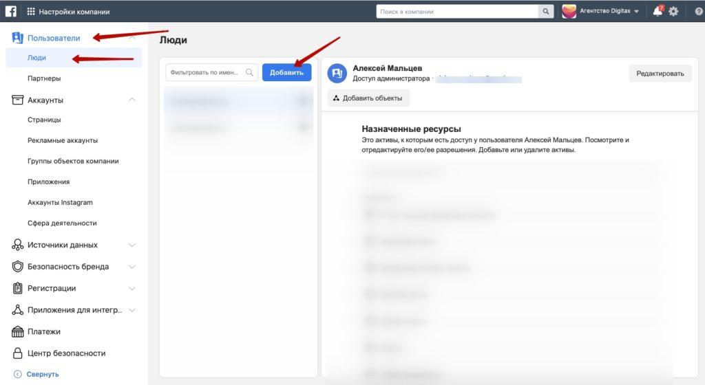 Как добавить человека в бизнес менеджер Фейсбук
