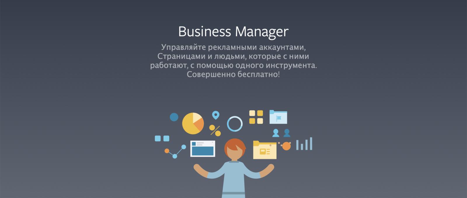 бизнес менеджер (Business manager) фейсбук