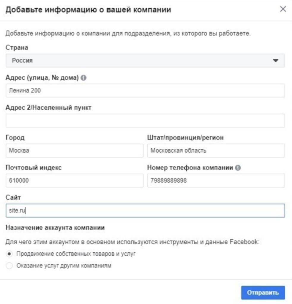 Как создать новый аккаунт бизнес менеджера в Фейсбук в 2020