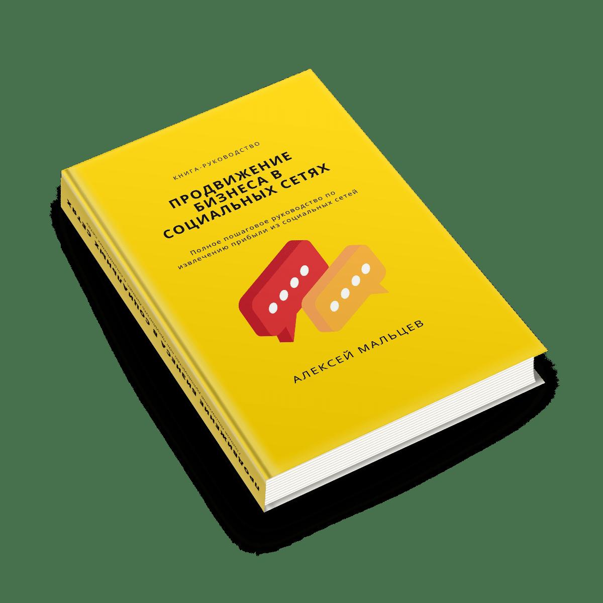 """Книга """"Продвижение бизнеса в социальных сетях"""""""