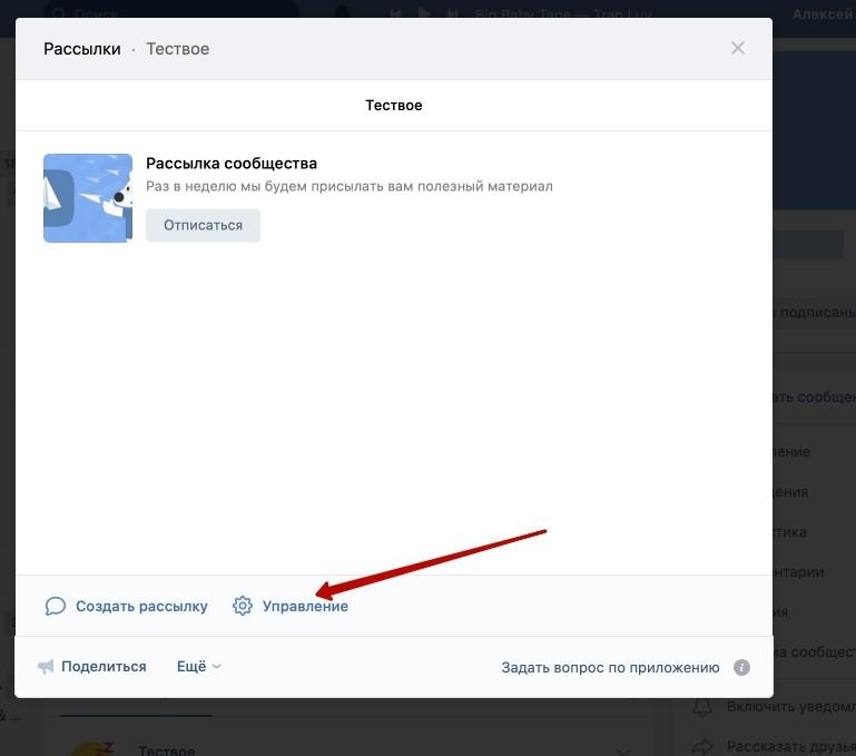 Как настроить и сделать рассылку в группе Вконтакте участникам