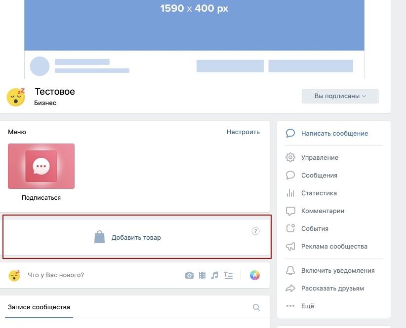 Как сделать и настроить товары в группе Вконтакте фото 5