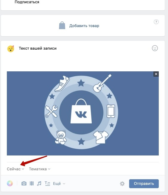 Как сделать отложенную запись в группе Вконтакте фото 2