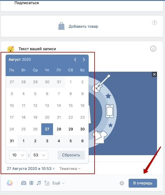 Как сделать отложенную запись в группе Вконтакте фото 3