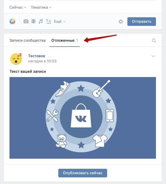 Как сделать отложенную запись в группе Вконтакте фото 4