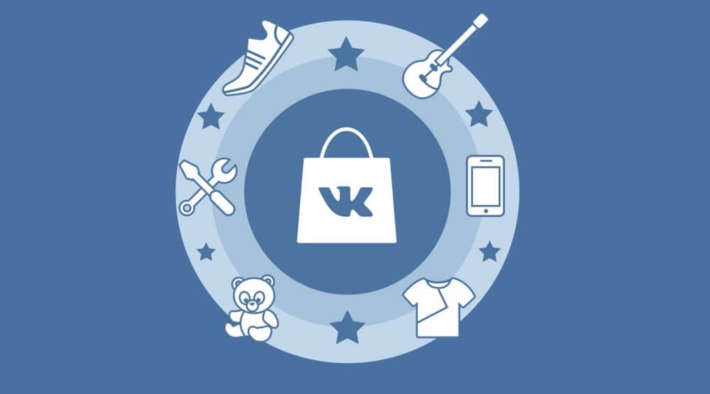 Как сделать и настроить товары в группе Вконтакте фото 1