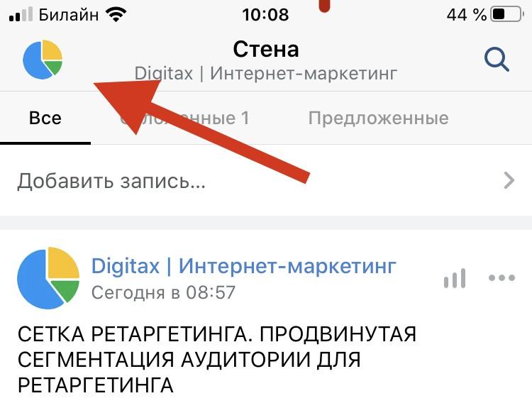 Как сделать отложенную запись в группе Вконтакте фото 7
