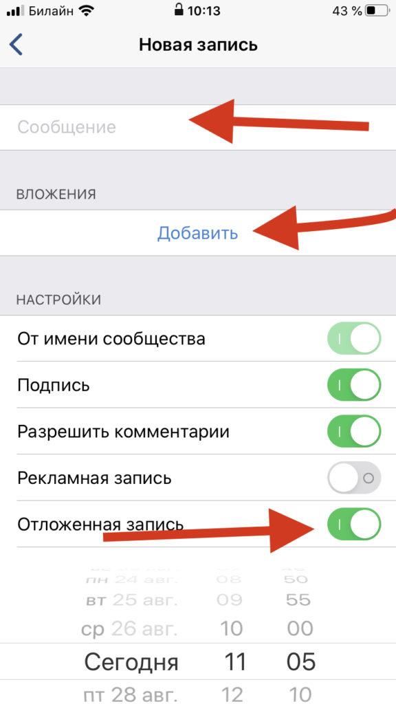 Как сделать отложенную запись в группе Вконтакте фото 8