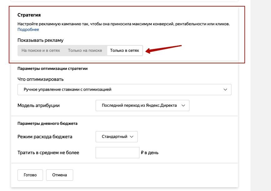 Как настроить и сделать ретаргетинг в Яндекс Директ фото 5