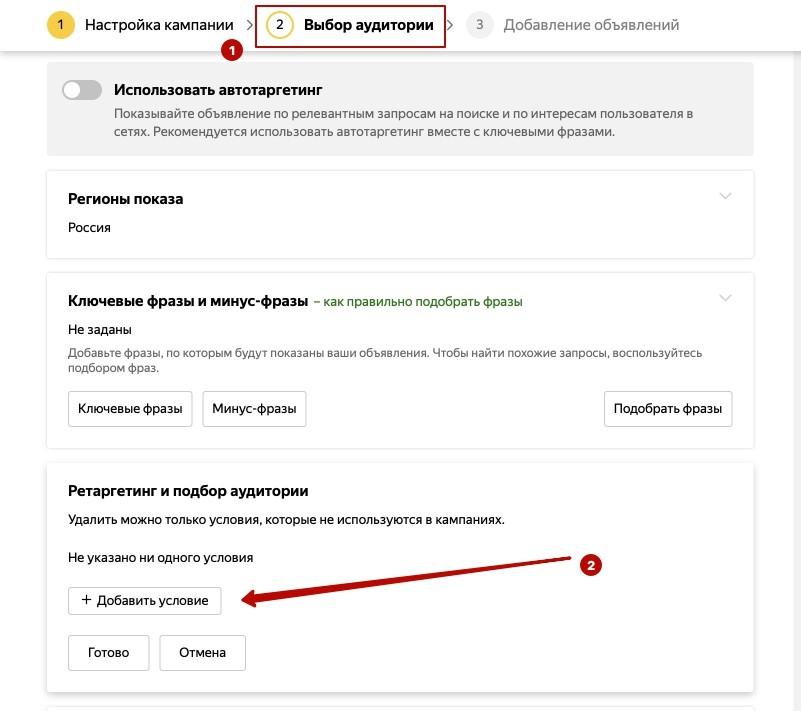 Как настроить и сделать ретаргетинг в Яндекс Директ фото 6