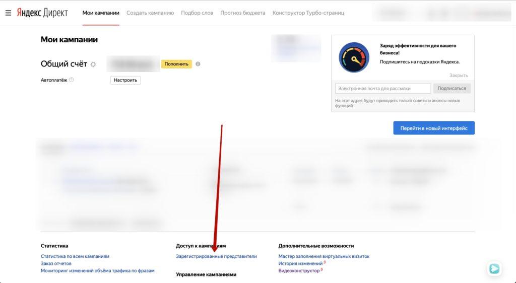 Как дать гостевой доступ в Яндекс Директ фото 1
