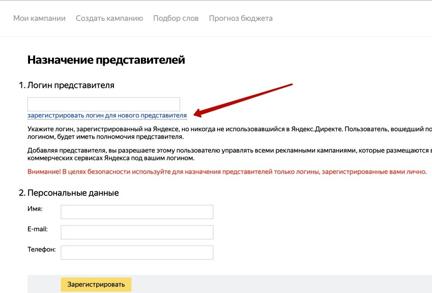 Как дать гостевой доступ в Яндекс Директ фото 2