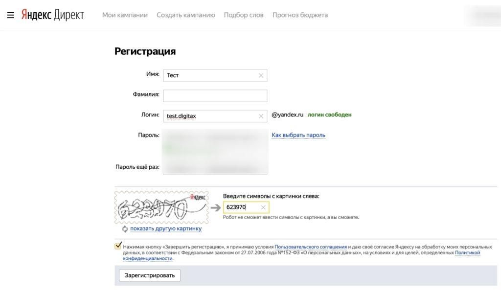 Как дать гостевой доступ в Яндекс Директ фото 3