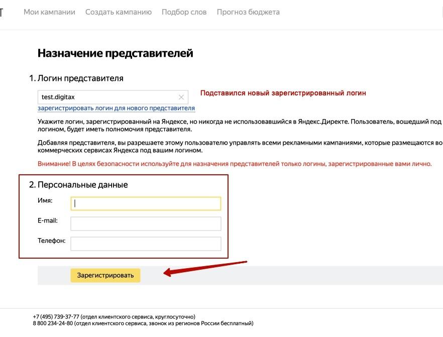 Как дать гостевой доступ в Яндекс Директ фото 4